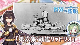 『三笠大先輩と学ぶ世界の艦船』#6  戦艦リットリオ