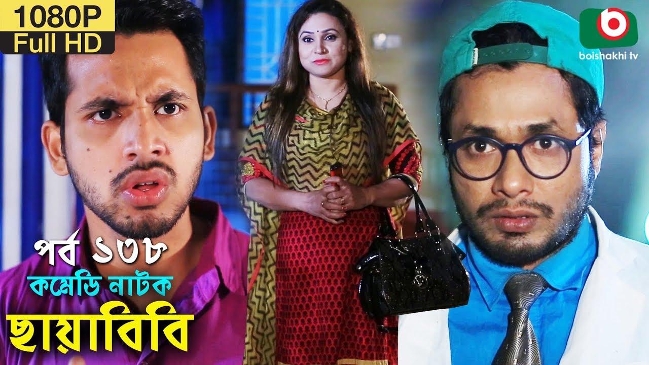 কমেডি নাটক - ছায়াবিবি   Bangla New Funny Natok Chayabibi EP 138    A K M Hasan & Alvi   Serial D
