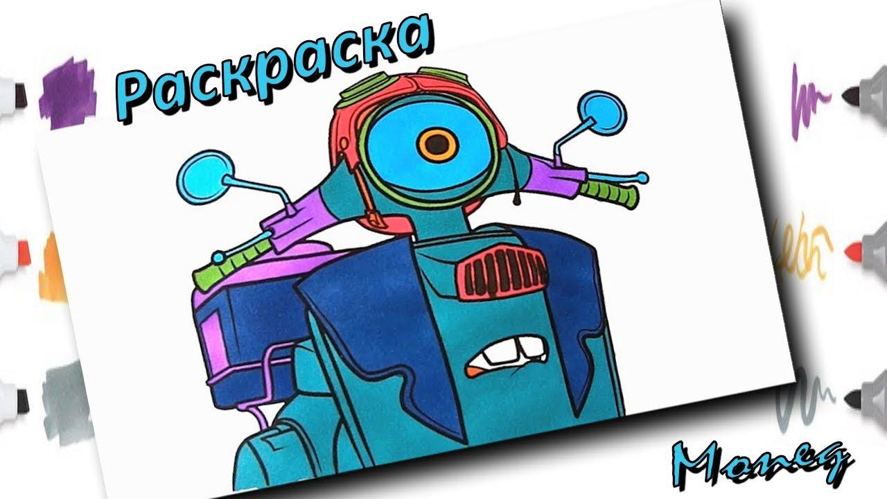 Мультик-раскраска для Детей Вилли и Крутые Тачки Раскрашиваем Мопед|Coloring Pages for Kids