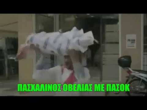 PASXA PASOK vs SYRIZA