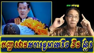 Khan sovan - Problem between Khmer VS USA, Khmer news today, Cambodia hot news, Breaking news