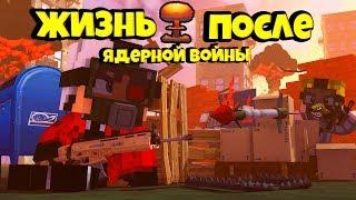 ЖИЗНЬ ПОСЛЕ ЯДЕРНОЙ ВОЙНЫ! ЖИЗНЬ ПОСЛЕ СМЕРТИ! Minecraft