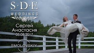 SDE Анастасия и Сергей 05.08.2017