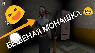 БЕШЕНАЯ МОНАШКА (СМОТРЕТЬ ВСЕМ!!!)
