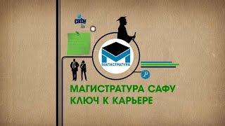 Магистратура САФУ