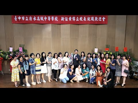 清水高中新任黃偉立校長就職歡迎會201883