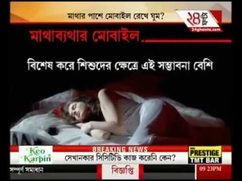 warning ! Don't use mobile | Bangla news | 24 Ghanta news