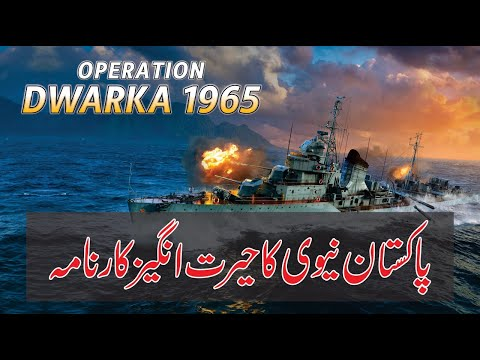 Pakistan Naval Operation Dwarka - 1965 Indo Pak Conflict - 6 September Defense Day Pakistan