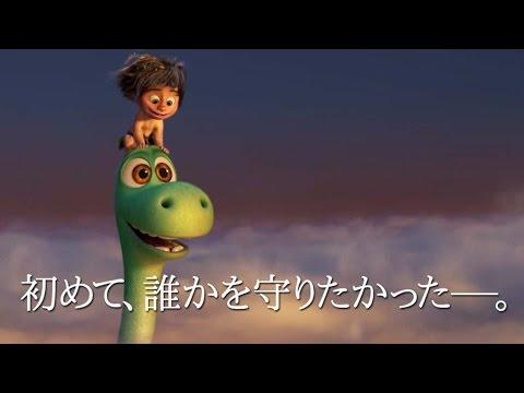 【映画】★アーロと少年(あらすじ・動画)★