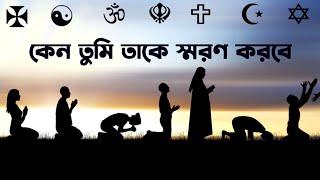খুশির মুহূর্তে ভরে উঠবে তোমার জীবন || Best Motivational Video Believe In God