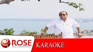 คีรีบูนบิน - สุเทพ วงศ์กำแหง (KARAOKE)