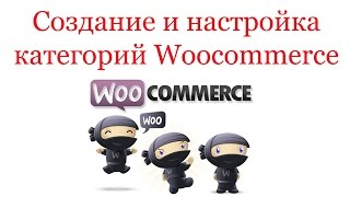 видео Категории wordpress. Как их скрыть при помощи плагина Exclude Category