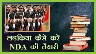 अब लड़कियां भी दे सकती हैं NDA Exams, ऐसे करें तैयारी | How to Prepare for NDA Exams