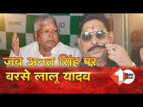 Anant Singh पर बरसे Lalu Yadav, कहा -हम Nitish Kumar को सब कह दिए | First Bihar Jharkhand