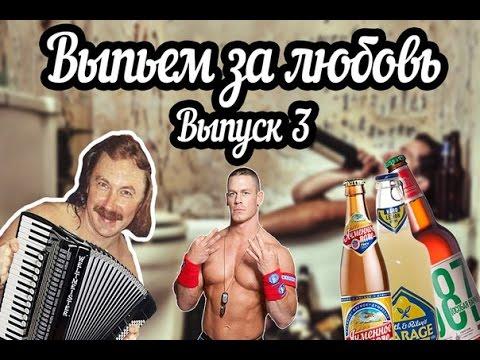 и. николаев выпьем за любовь скачать mp3