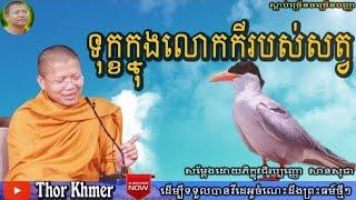 Khmer dhamma talk, ទុក្ខក្នុងលោកកីរបស់សត្វ, សាន សុជា, San Sochea Khmer dhamma, San Sochea