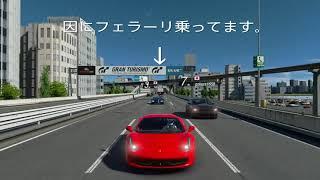 「GTスポーツオンライン」みんなでドライブしてみた!