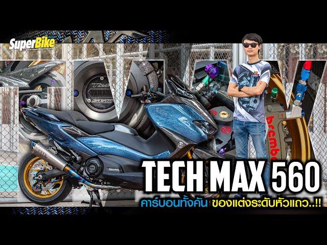 TMAX Tech MAX พี่โต้ง คาร์บอนลายพิเศษเต็มลำ พร้อมของแต่งระดับหัวแถว ∣ SuperBike Thailand