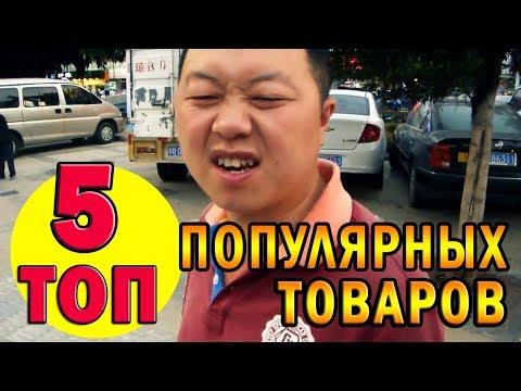 ТОП-5 САМЫХ УСПЕШНЫХ ТОВАРОВ.  Самые Продаваемые Товары  Лета