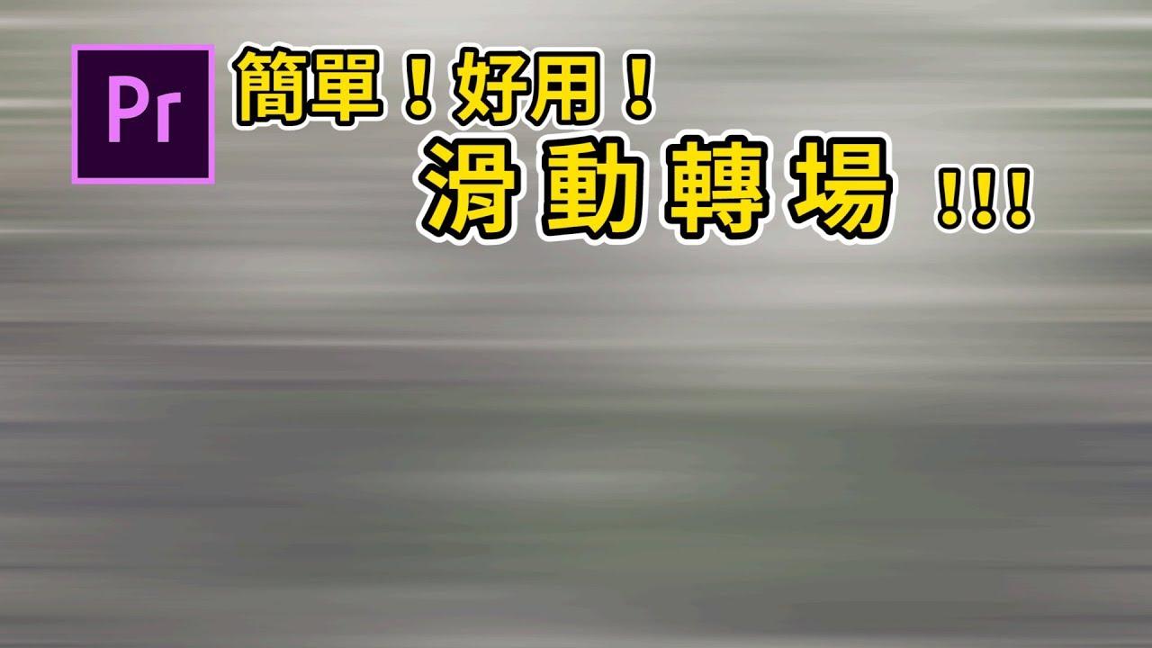 簡單!好用! 滑動 (平移)轉場!!! | Premiere教學 - YouTube