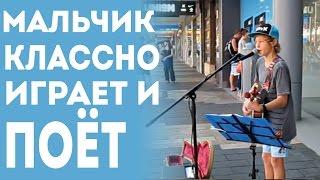 Пацан Нереально Классно Поёт И Играет На Гитаре На Улице (Сильный голос, уличный музыкант)