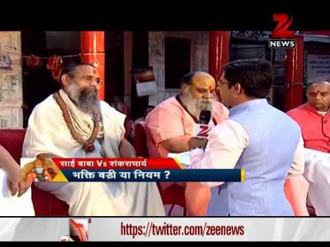Zee News Special: Shankaracharya vs Sai- both sides of the coin