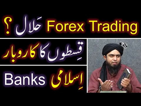 HALAL Business kay 4-Rules ??? Forex Trading ??? Shares of Companies ??? Islamic Banking Vs SOOD ???