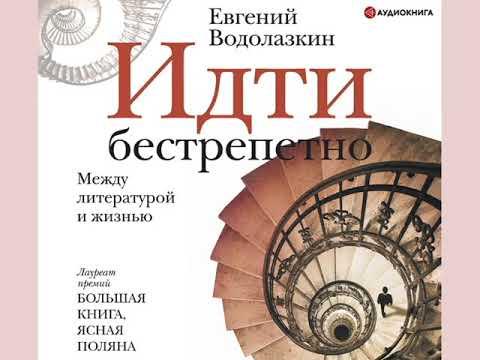 """Евгений Водолазкин """"Идти бестрепетно. Между литературой и жизнью"""""""