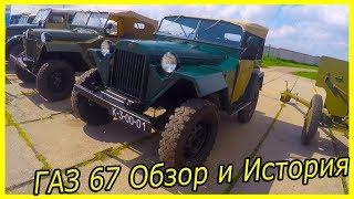 Советские армейские автомобили ГАЗ-67 обзор и история модели. Военные автомобили