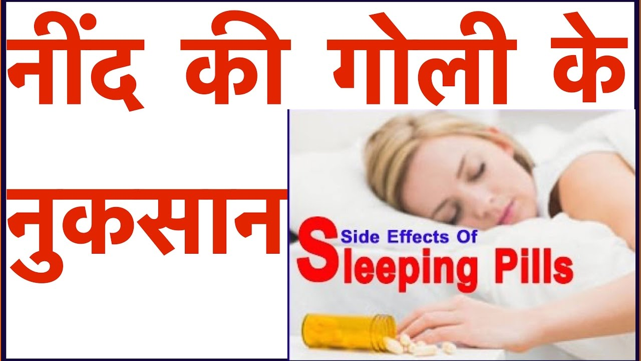 Sleeping Pills Side Effects | Overdose of sleeping pills | Dangerous side  effects