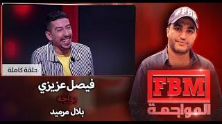 فيصل عزيزي في مواجهة بلال مرميد FBM#
