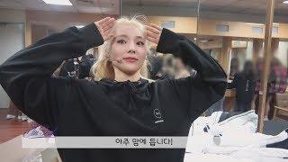 이달의소녀탐구 #510 (LOONA TV #510)