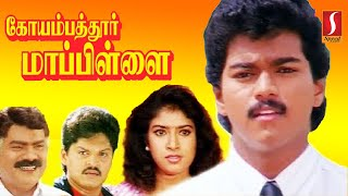 Coimbatore Mappillai Tamil Full Movie | HD Movie | Vijay Super Hit Tamil Movie