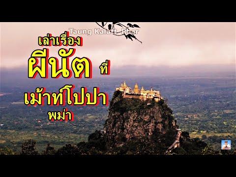 ภูเขาเม้าท์โปปา และบรรดาผีนัต,เที่ยวเมียนมาร์,กย.2017, Mount.Popa,Bagan,Myanmar