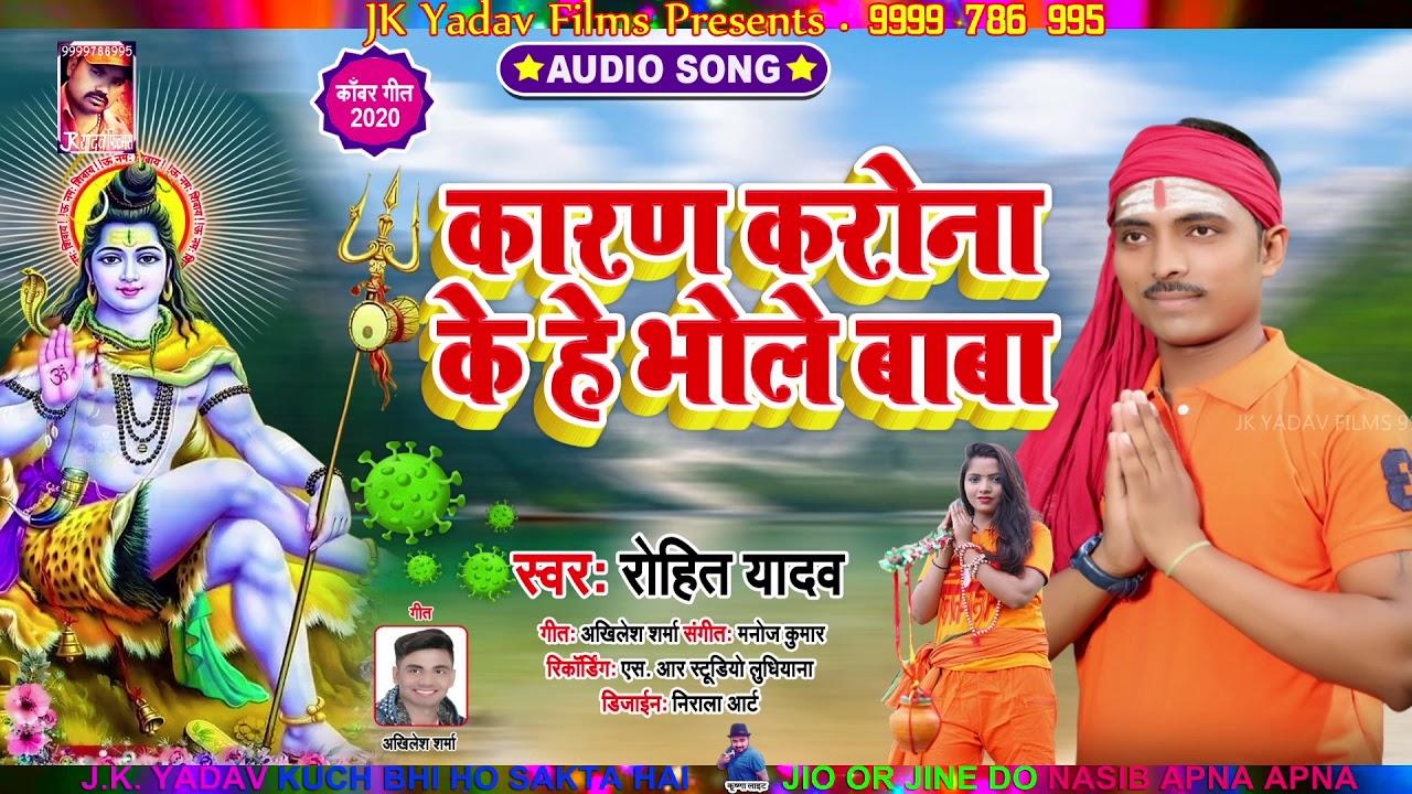 Karan Korona Ke Hai Bhole Baba - है भोले बाबा - Rohit Yadav - Jk Yadav