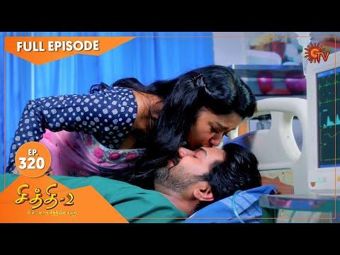 Chithi 2 - Ep 320 | 23 June 2021 | Sun TV Serial | Tamil Serial