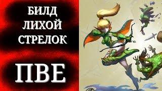 БИЛД ПВЕ КЛАСС ЛУЧНИЦА специализация ЛИХОЙ СТРЕЛОК для игры Dragon Nest Mobile, срази врагов