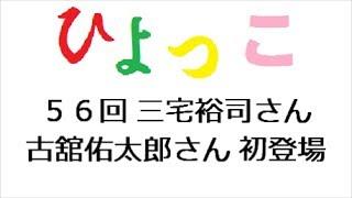 ひよっこ 第56回 「連続テレビ小説 ひよっこ Part1 (NHKドラマ・ガイ...