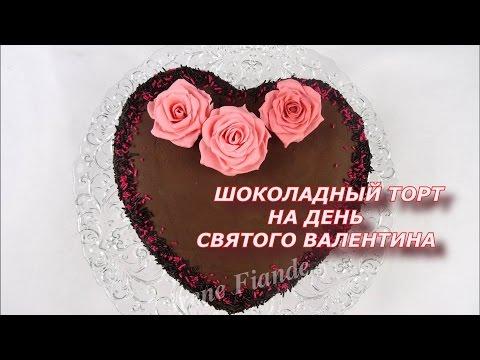 Шоколадный торт ко дню Святого Валентина. Шоколадно банановый торт