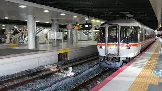 飛騨高山エリアに行きたくナル特急ワイドビューひだ号を新大阪駅でお見送り❗(笑)