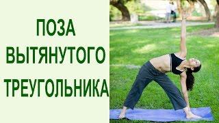 Йога для начинающих в домашних условиях: поза вытянутого треугольника [Уттхита Триконасана] Yogalife