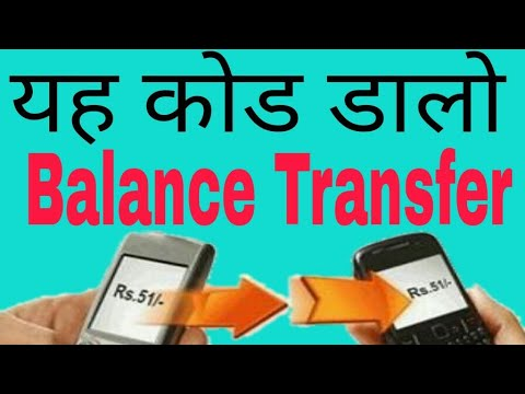 Balance Transfer Code for any Operator Jio, Idea, Vodafone, Airtel And More..