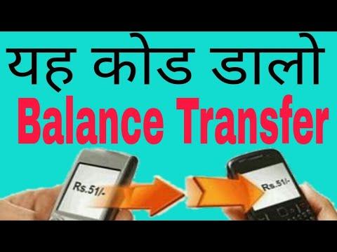 Balance Transfer Code for any Operator Jio, Idea, Vodafone, Airtel And More.. thumbnail