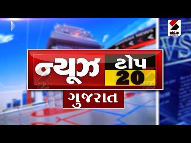 Top 20 news from around the State ॥ Sandesh News TV