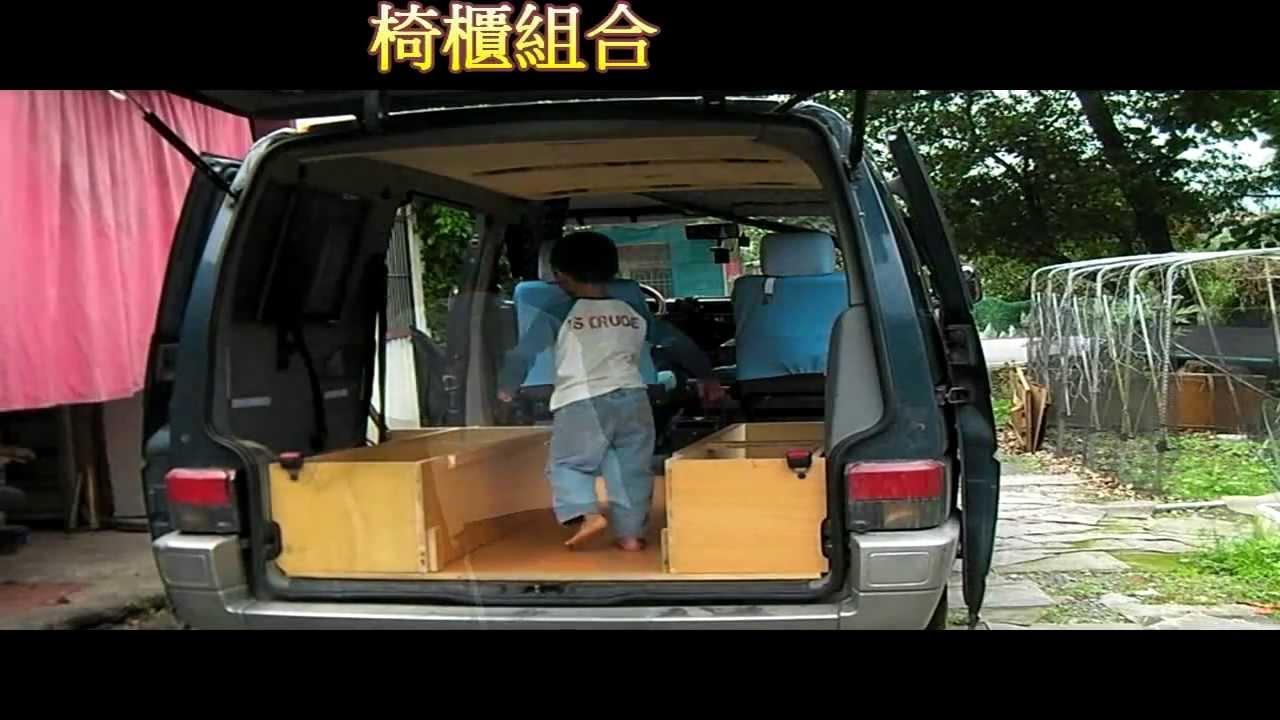 我的露營車組裝 - YouTube