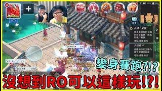 【喳精華】RO新玩法?! 變身賽跑我的老天鵝啊!