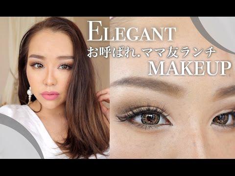 大人お呼ばれ、パーティー、ママ友ランチメイクをしながらゆる〜く語ります!|elegant makeup tutorial