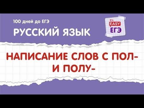 ЕГЭ по русскому языку. Написание слов с ПОЛ- и ПОЛУ-.
