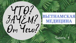 Вьетнамская медицина. Что? Зачем и от чего? Часть 1