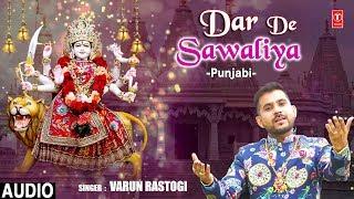 Dar De Sawaliya I Punjabi Devi Bhajan I VARUN RASTOGI I New Latest Full Audio Song